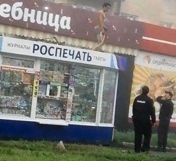 В Нижнем Тагиле неадекватный полуголый мужчина залез на киоск «Роспечати» и вырвал электропровод (ВИДЕО)