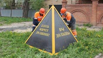В Самаре коммунальщики установили у дома должника «говорящую пирамиду позора» (ВИДЕО)