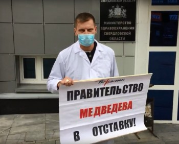 Общественник из Нижнего Тагила вышел с одиночным пикетом к зданию свердловского Минздрава с требованием отставки правительства РФ