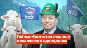 После расследования ФБК вКремле пообещали проверить накоррупцию лидера «Единой России» вМоскве Андрея Метельского
