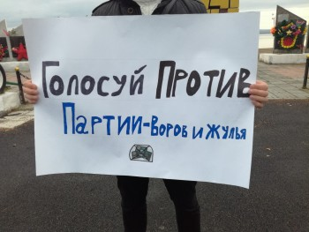 Накануне единого дня голосования в Черноисточинске прошла серия несанкционированных пикетов «За честные выборы»