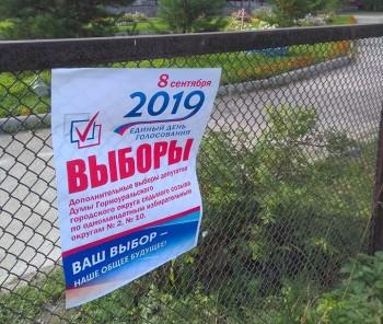 На довыборах в думу Горноуральского городского округа победили две бизнесвумен от «Единой России»