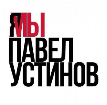 Российские актёры запустили флешмоб в поддержку осуждённого за участие в митинге Павла Устинова (ВИДЕО)