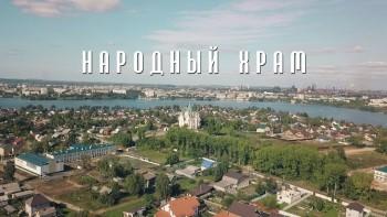 Вышла первая часть документального фильма «Большой Нижний Тагил». Она посвящена храму Александра Невского