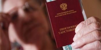 Пенсии неработающих россиян в 2020 году увеличатся на 1000 рублей