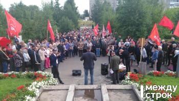 Администрация Нижнего Тагила согласовала КПРФ «ночной» экологический митинг
