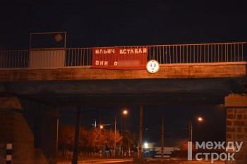 В Нижнем Тагиле неизвестные повесили на мосту баннер «Ильич вставай они о*****»