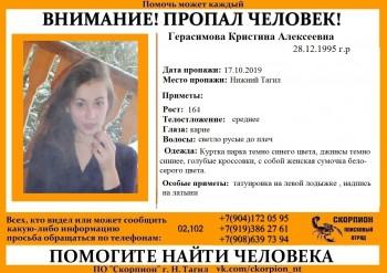 В Нижнем Тагиле пропала 23-летняя девушка