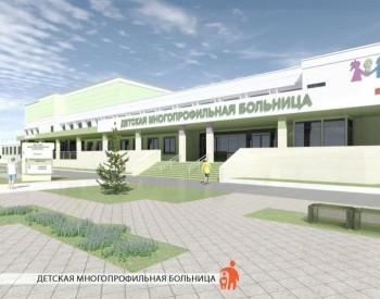 Областные власти ищут компанию для разработки проекта детской многопрофильной поликлиники с вертолётной площадкой на Гальянке