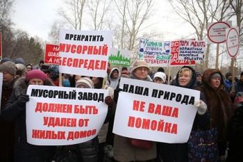 В Екатеринбурге прошёл митинг против строительства мусорного полигона