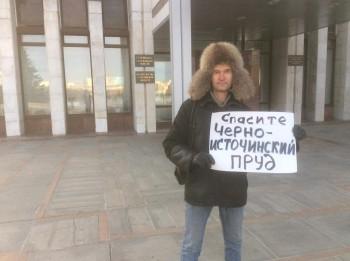 В Москве, Екатеринбурге и Нижнем Тагиле прошли одиночные пикеты в поддержку Черноисточинского пруда