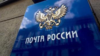 «Почта России» запустила тестовый проект по продаже лекарств в своихотделениях
