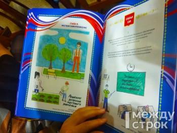 В Нижнем Тагиле выпустили Конституцию с рисунками школьников