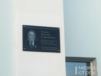 В Нижнетагильском шахматно-шашечном центре открыли мемориальную доску памяти Евгения Зудова