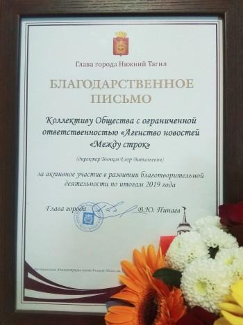 В Нижнем Тагиле наградили лучших благотворителей года. Среди них агентство новостей «Между строк»