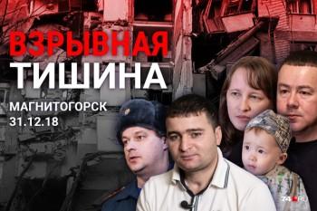 «Взрывная тишина»: 74.ru выпустил фильм о трагедии в Магнитогорске