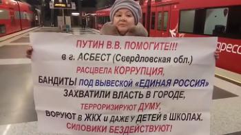 Во время послания Путина у Кремля задержали пенсионерку из Свердловской области с плакатом о коррупции