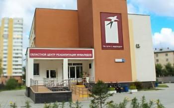 Центр реабилитации инвалидов в Екатеринбурге обвинили в коррупции