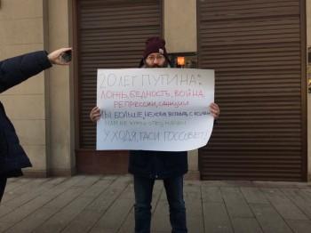 В Москве проходят одиночные пикеты против поправок в Конституцию