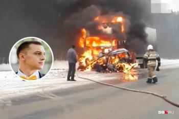 Брат сгоревшего заживо в ДТП жителя Нижнего Тагила ищет очевидцев аварии