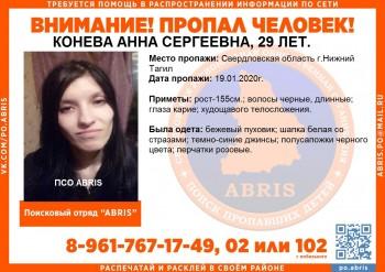 В Нижнем Тагиле пропала 29-летняя девушка