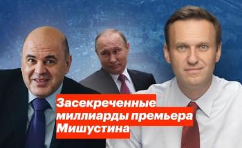 ФБК: Семья премьер-министра Мишустина владеет недвижимостью стоимостью 3 млрд рублей (ВИДЕО)