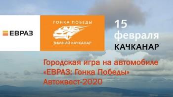 ЕВРАЗ открывает регистрацию на новый автоквест в Качканаре