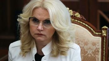 Голикова: В России выявлено два случая заражения коронавирусом