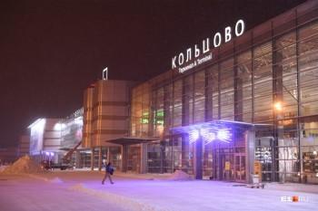 Кольцово признали лучшим аэропортом России
