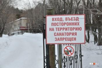 В Екатеринбурге устроят карантинную зону для наблюдения за прибывающими гражданами Китая