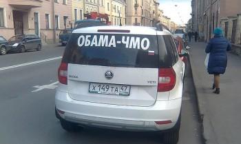 Охрана Минэнерго через госзакупки заказала наклейки «Обама ЧМО» для своего Северо-Кавказского филиала