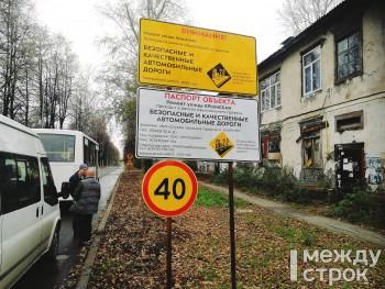 «Тагилдорстрой» ищет подрядчика для ремонта 7 улиц в рамках нацпроекта «Безопасные и качественные дороги»