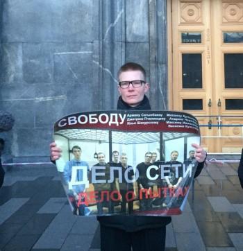 В Москве проходят пикеты в поддержку осуждённых по делу «Сети»