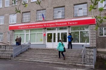 Поликлиника Нижнего Тагила признана одной из лучших в Свердловской области