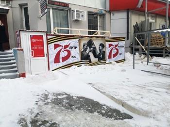 В Сургуте ФАС проверит рекламу алкомаркета, использующую символику 75-летия Победы