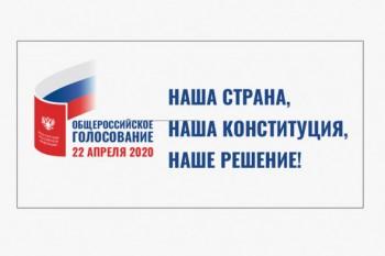 ЦИК предварительно утвердила логотип и слоган голосования по поправкам в Конституцию