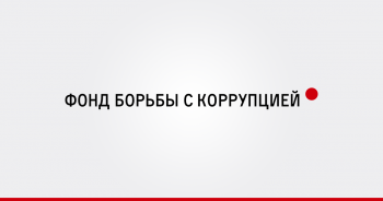 ФБК позакону об«иностранных агентах» оштрафовали наполмиллиона рублей