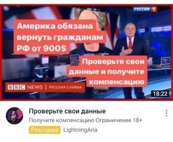В ФАС пожаловались на рекламу мошенников в YouTube, которая обещает «выплаты от государства каждому»