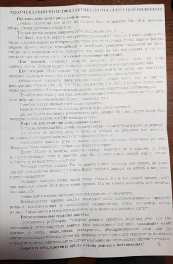 В воинской части в Верхней Пышме посоветовали солдатам выходить на улицу в масках для глаз из-за коронавируса