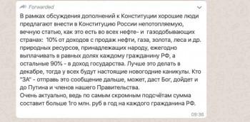 ПользователиWhatsApp сообщили о массовой рассылке опоправках вКонституцию, предполагающихвыплату россиянам доходов отнефти