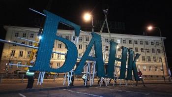 «Чтобы миллионы не пострадали»: Путин объяснил необходимость санации банков