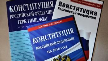 Российские юристы, учёные, журналисты и писатели выступили против поправок к Конституции