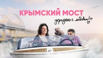 ФБК обвинил Маргариту Симоньян и Тиграна Кеосаяна в присвоении половины выделенных на фильм «Крымский мост» средств