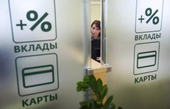 РБК: Россияне начали массово забирать вклады из банков