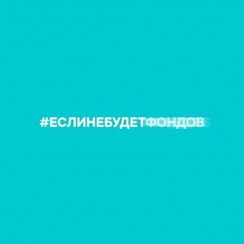 «ВКонтакте» запустила флешмоб в поддержку благотворительных фондов. Одним из первых акцию поддержал фонд «Живи, малыш» из Нижнего Тагила