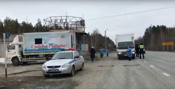 На въезде в Серов со стороны Нижнего Тагила ГИБДД и медики установили кордон для проверки температуры у водителей и пассажиров
