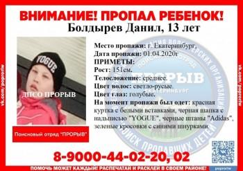 В Екатеринбурге полиция и волонтёры ищут 13-летнего мальчика, который ушёл из дома