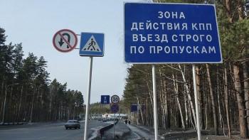 В Свердловской области из-за режима самоизоляции ограничили выезд из закрытых городов