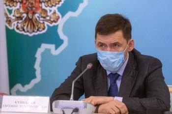 Губернатор Куйвашев предложил снизить ставку по налогу на имущество для пострадавшего из-за мер по коронавирусу бизнеса