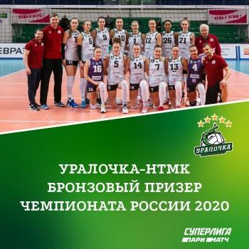 «Уралочку-НТМК» покинули четыре волейболистки